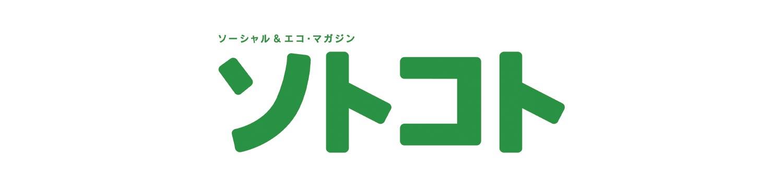 ソーシャル&エコ・マガジン ソトコト