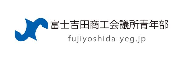 富士吉田商工会議所青年部