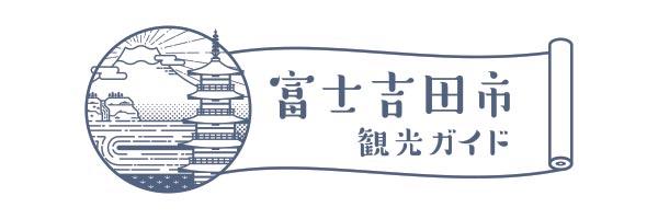 富士吉田観光振興サービス
