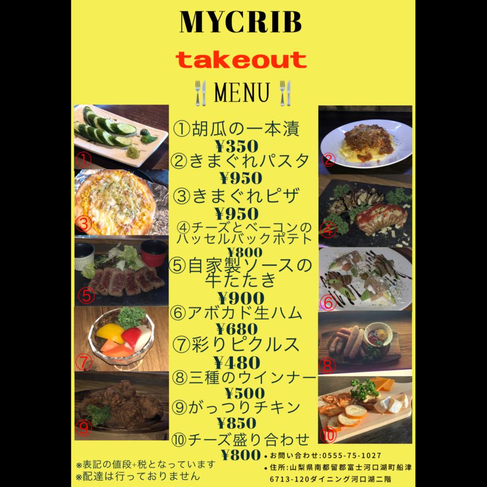MYcrib
