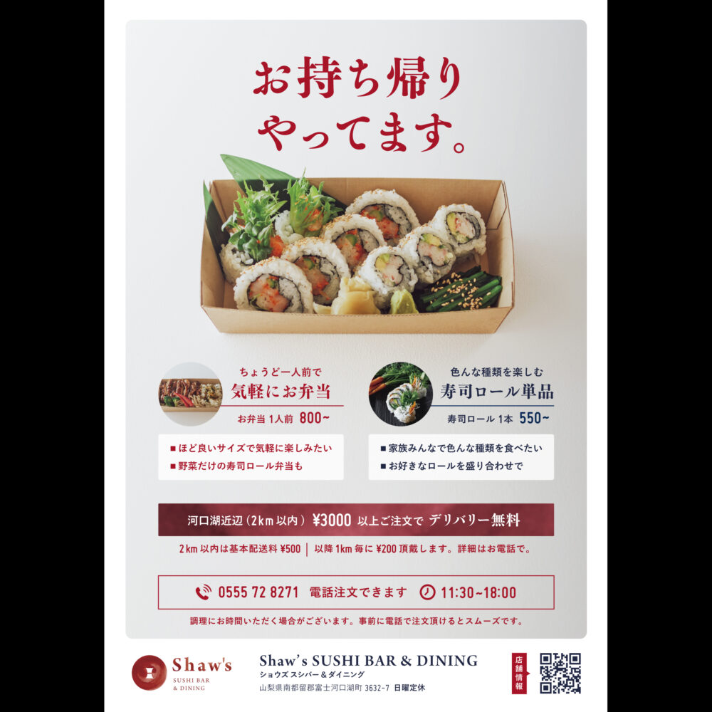 Shaw's Sushi Bar & Dining